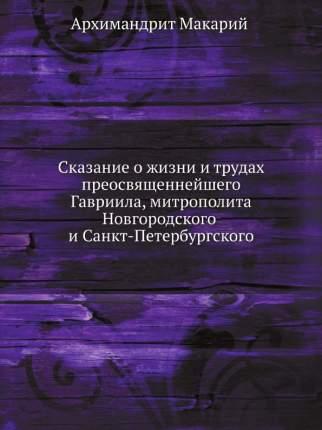 Сказание о Жизни и трудах преосвященнейшего Гавриила, Митрополита Новгородского и Санкт-Пе