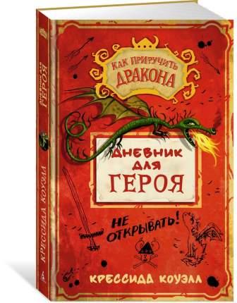 Как приручить Дракона, Дневник для Героя