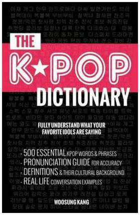 The Kpop Dictionary, 500 Essential Korean Slang Words And Phrases Every Kpop Fan Must...