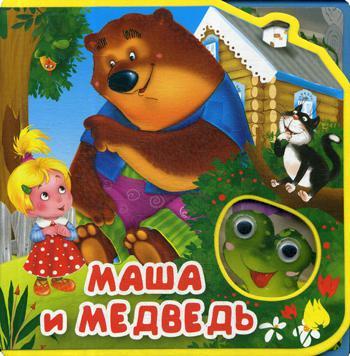 Книжка Маша и Медведь