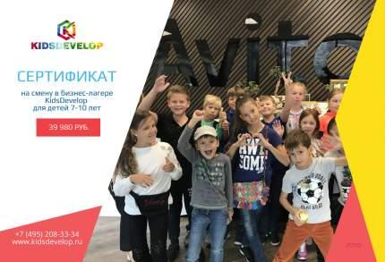 Сертификат на смену в бизнес-лагере KidsDevelop (для детей 7-10 лет)