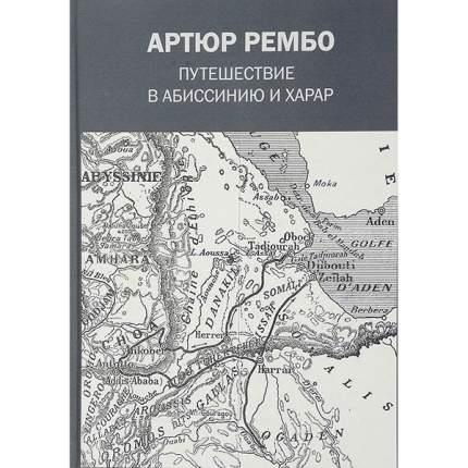 Книга Путешествие В Абиссинию и Харар