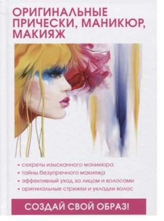 Книга Оригинальные прически, Маникюр, Макияж
