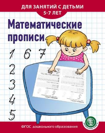 Математические пропис и для Занятий С Детьми 5–7 лет