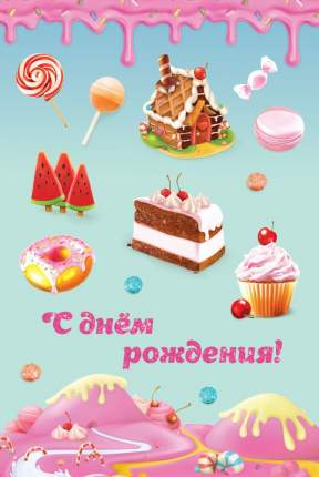 Открытка ND Play День рождения сентиментальный №2 273809