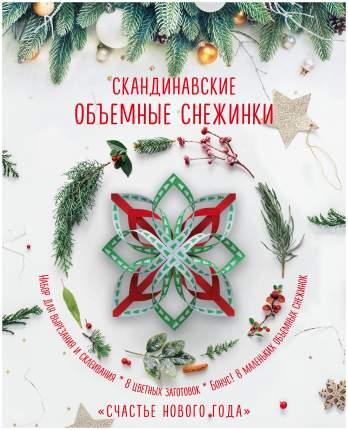 Скандинавские Объемные Снежинки Счастье Нового Года