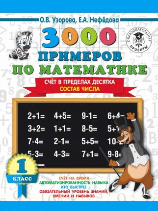 Книга 3000 примеров по Математике, 1 класс Счёт В пределах Десятка, Состав Числа