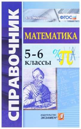 Справочник по Математике, 5-6 кл, Фгос
