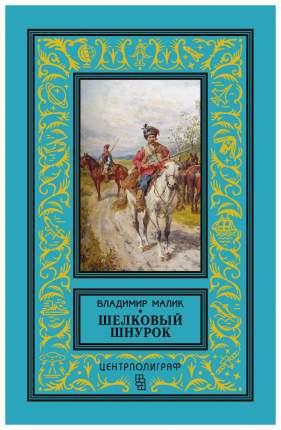 Книга Шелковый Шнурок