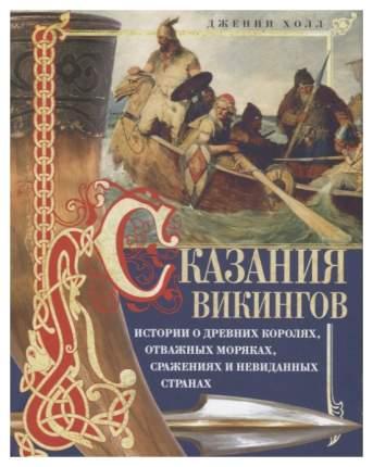 Книга Сказания Викингов
