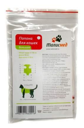 Медицинская попона Талисмед Для кошек