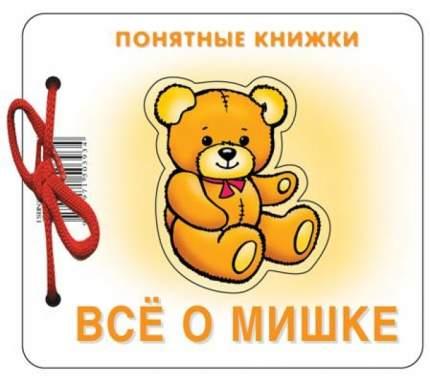Понятные книжки, все о Мишке (Книжка на картоне для Детей до 2 лет + Методичка для Родите