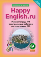 Кауфман, Happy English,ru, Р/т № 1 с контр, раб, 9 кл, Подготовка к ОГЭ, (ФГОС),