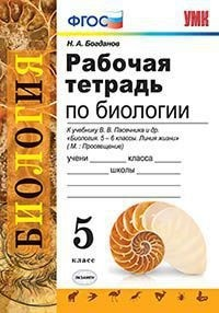 Богданов, Умк, Р т Биология 5 пасечник, Фгос