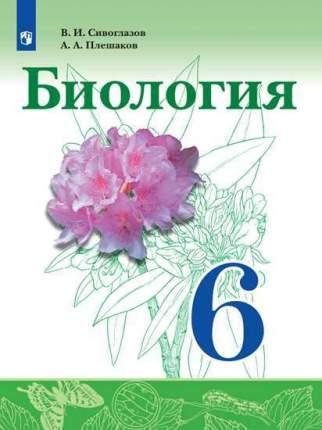 Сивоглазов, Биология, 6 класс Учебник