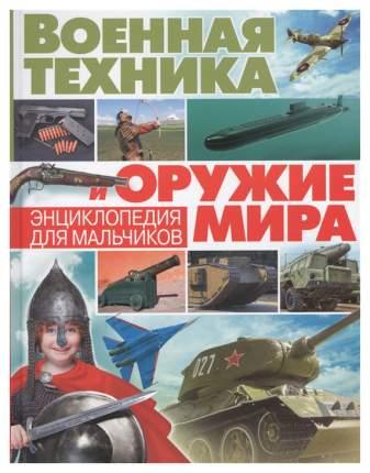 Военная техника и Оружие Мира