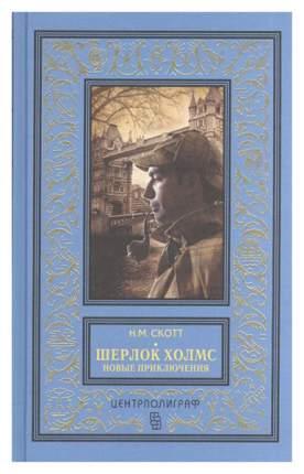 Книга Шерлок Холмс. Новые приключения