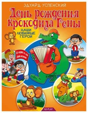 Наши любимые Герои, День Рождения крокодила Гены, книга
