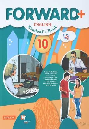 Вербицкая, Английский Язык, Forward, 10 кл, Учебник, Углубленный Уровень (Фгос)