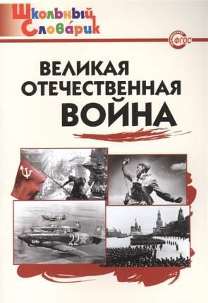 Шс Великая Отечественная Война. (Фгос) Никитина.