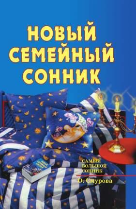 Книга Новый Семейный Сонник