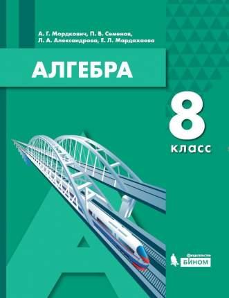 Мордкович, Алгебра, 8 кл, Учебное пособие