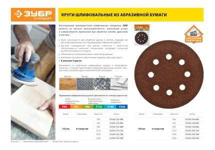 Круг шлифовальный универсальный для эксцентриковых шлифмашин Зубр 35350-125-060