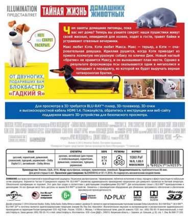 DVD-видеодиск Тайная жизнь домашних животных