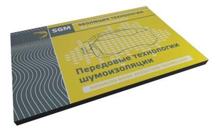 Вибропоглощающий материал для авто SGM 10 шт SGM.М2А.2.05x080