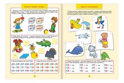 Книжка Мозаика-Синтез Уроки Грамоты 5-Й Год Обучения