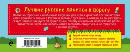 Настольная игра Лучшие русские данетки в дорогу