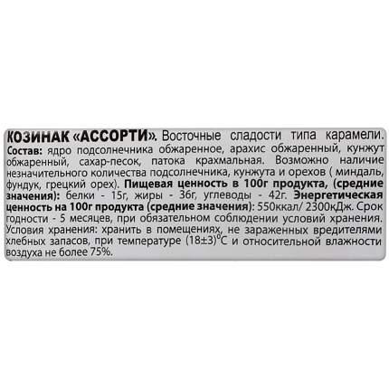 Козинак ассорти  Азовская кондитерская фабрика 280 г