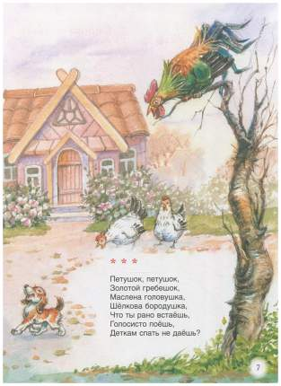 Книга Росмэн 100 стихов от рождения до года