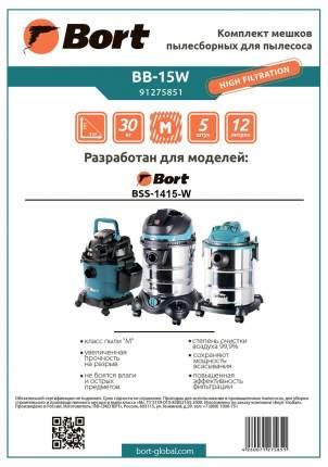 Комплект мешков пылесборных для пылесоса Bort BB-15W