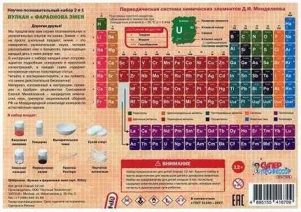 Набор химических экспериментов Qiddycome Вулкан и Фараонова Змея