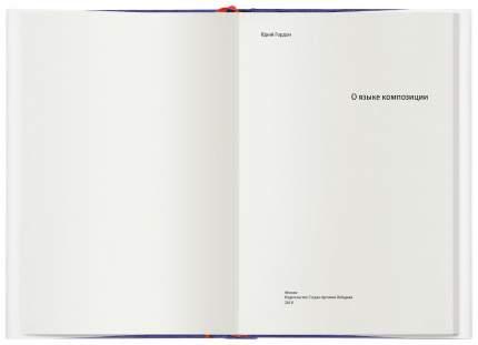 Книга 'О языке композиции', Юрий Гордон