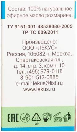 Эфирное масло Lekus Розмарин 10 мл