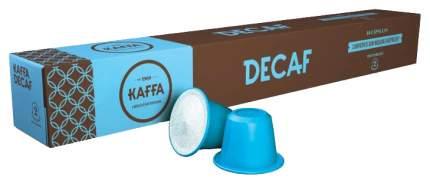 Кофе в капсулах Kaffa decaf 10 капсул