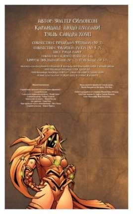 Графический роман World of Warcraft. Книга 1