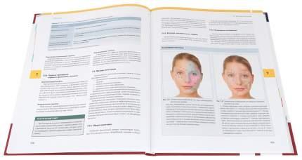 Иллюстрированное руководство по химическим пилингам. Основы. Показания. Применение