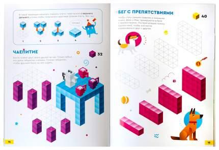 Реши-пиши БАНДА УМНИКОВ УМ263 Кубометрия 3D