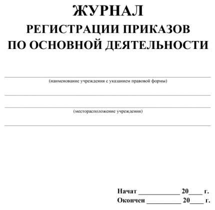 Журнал регистрации приказов по основной деятельности /КЖ-695