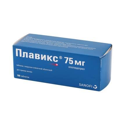 Плавикс таблетки 75 мг 100 шт.