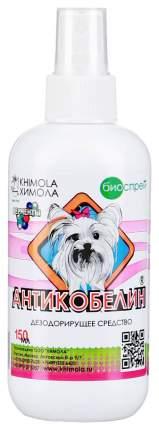 Химола Антикобелин для собак, 150 мл