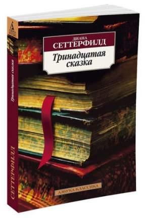 Тринадцатая Сказка