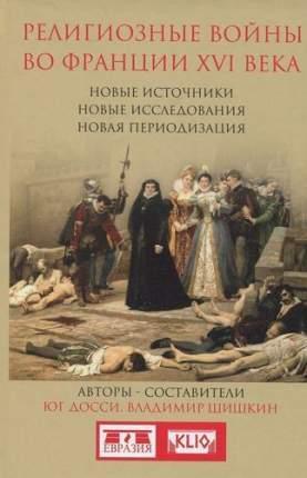 Книга Религиозные Войны Во Франции ХVI Века