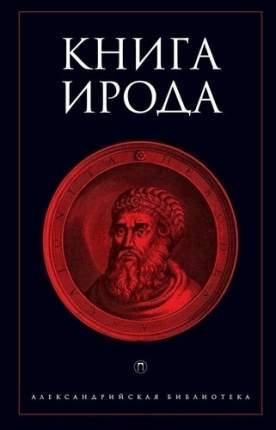 Книга Книга Ирода