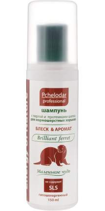 Шампунь для хорьков Pchelodar с пергой и протеинами шелка для нормошерстных, 150 мл