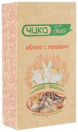 Лакомство для грызунов Чика-био , яблоко, луговые травы, 35г