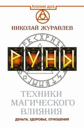 Книга Руны, техники Магического Влияния